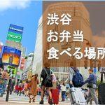 【保存版】渋谷のお弁当を食べられる場所まとめ