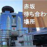 【保存版】赤坂・赤坂見附の座れる待ち合わせ場所まとめ