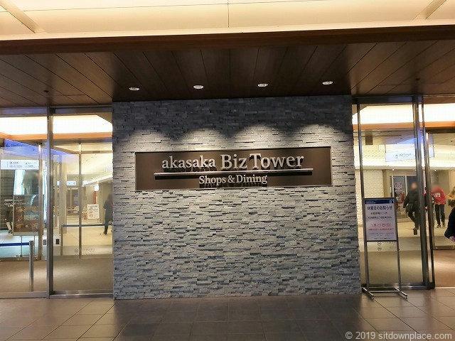 赤坂BizタワーB1Fの入口