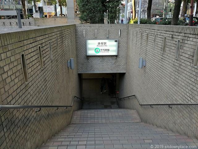 国際新赤坂ビル西館1Fの5b出口
