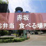 【保存版】赤坂・赤坂見附のお弁当を食べられる場所まとめ