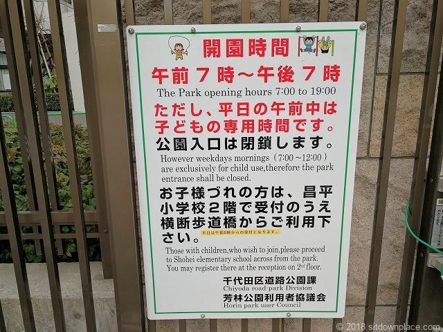芳林公園の開園時間