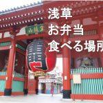 【保存版】浅草のお弁当を食べられる場所まとめ