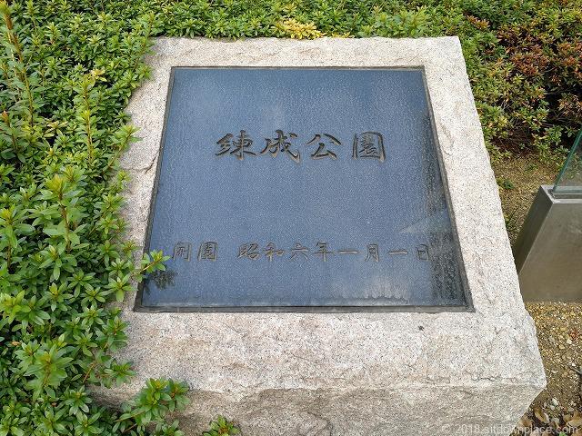 練成公園の石碑