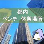 【保存版】東京都内のベンチ・休憩場所超まとめ