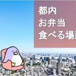 【保存版】東京都内のお弁当を食べられる場所超まとめ