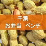 【保存版】千葉駅周辺のお弁当を食べられる場所まとめ