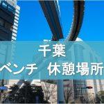【必見】千葉駅周辺の無料で座れる休憩所・ベンチまとめ