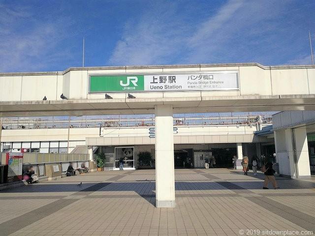 上野駅入谷改札からパンダ橋口