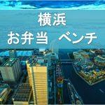 【保存版】横浜駅周辺のお弁当を食べられる場所まとめ