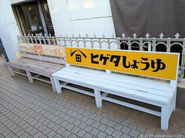 犬吠駅内のヒゲタヤマサ醤油のベンチ