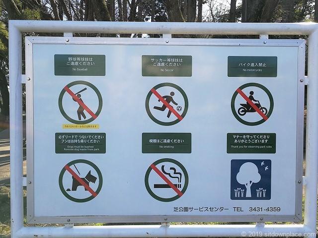 芝公園集会場利用のルール
