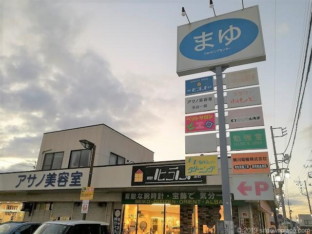 佐原まゆショッピングセンターの外観