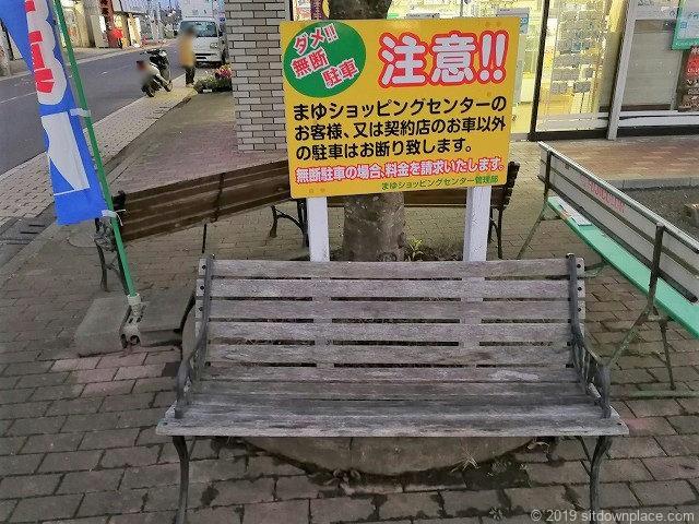 佐原まゆショッピングセンターのベンチ