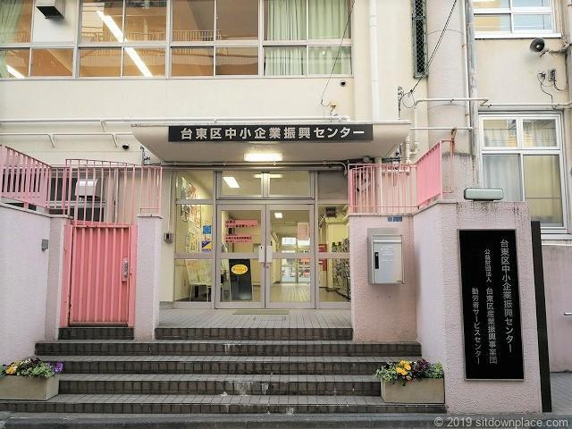 台東区中小企業振興センター