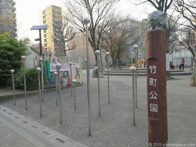 竹町公園の入口