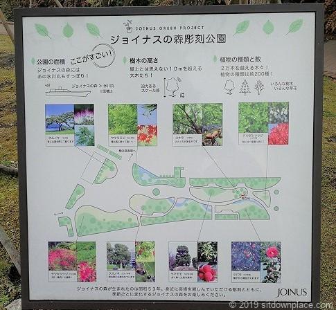 相鉄ジョイナスの森彫刻公園のマップ