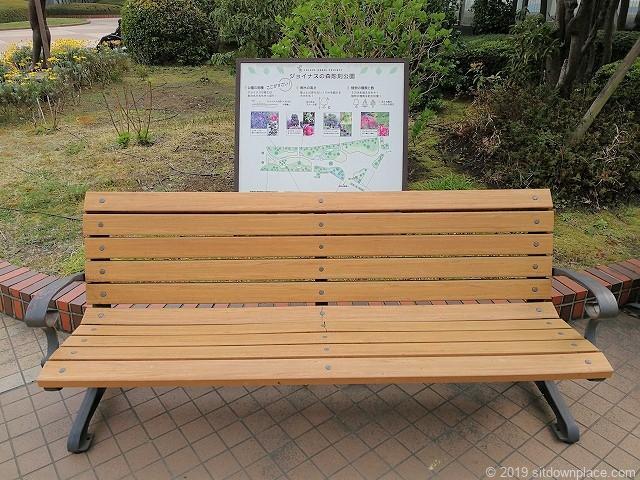 相鉄ジョイナスの森彫刻公園のベンチ