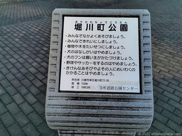 川崎駅堀川町公園