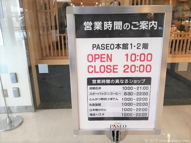 宇都宮駅パセオ本館1F営業時間