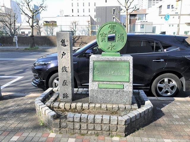 錦糸町駅横十間川天神橋付近の休憩場所の史跡