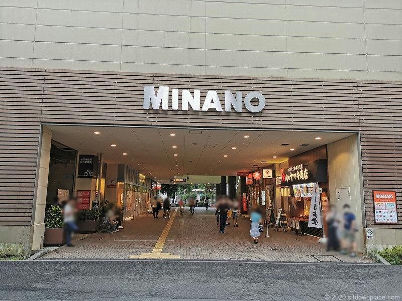 分倍河原駅MINANOの入口