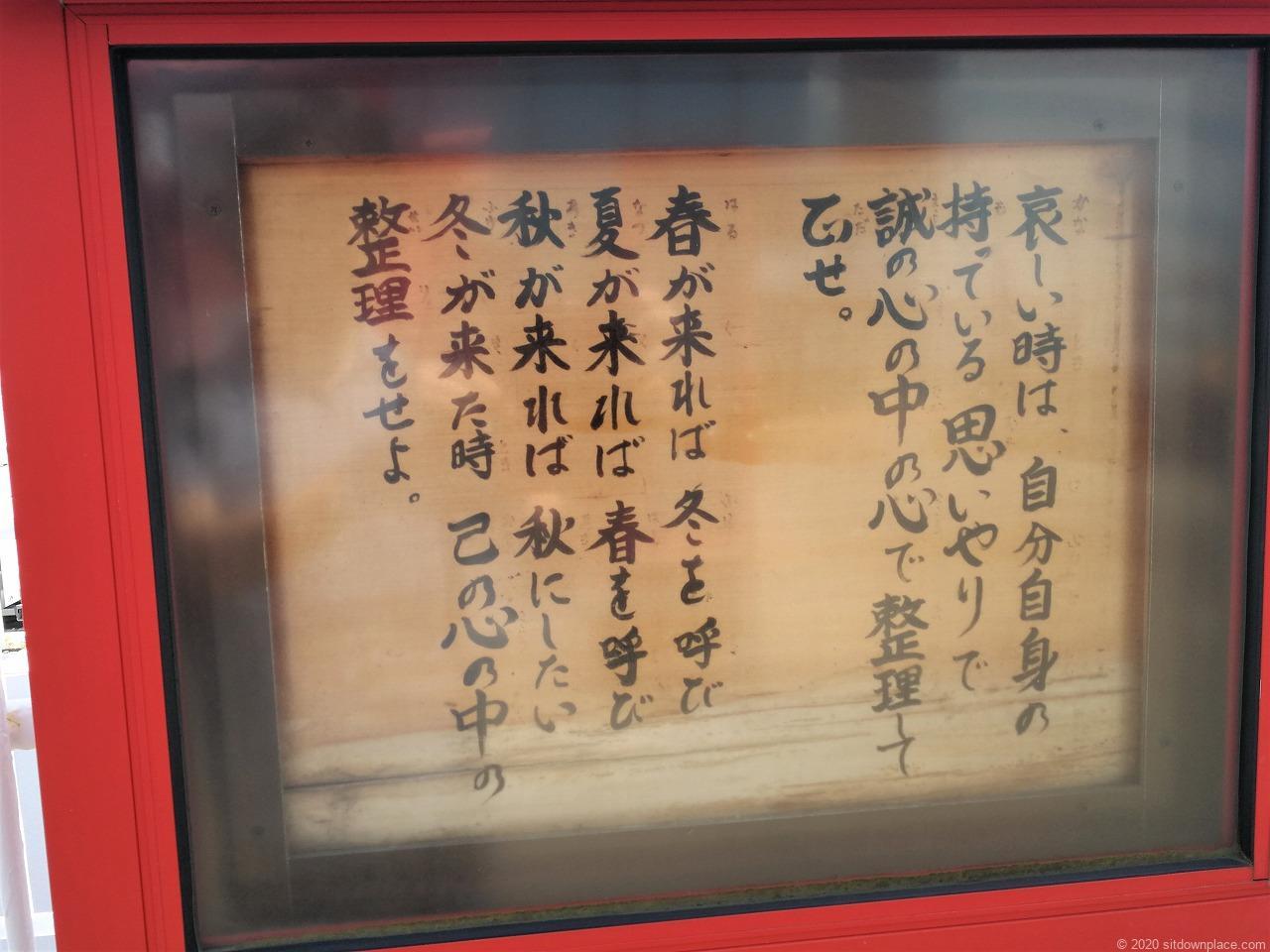 浜松駅遠鉄百貨店屋上の遠鉄大明神のいい言葉