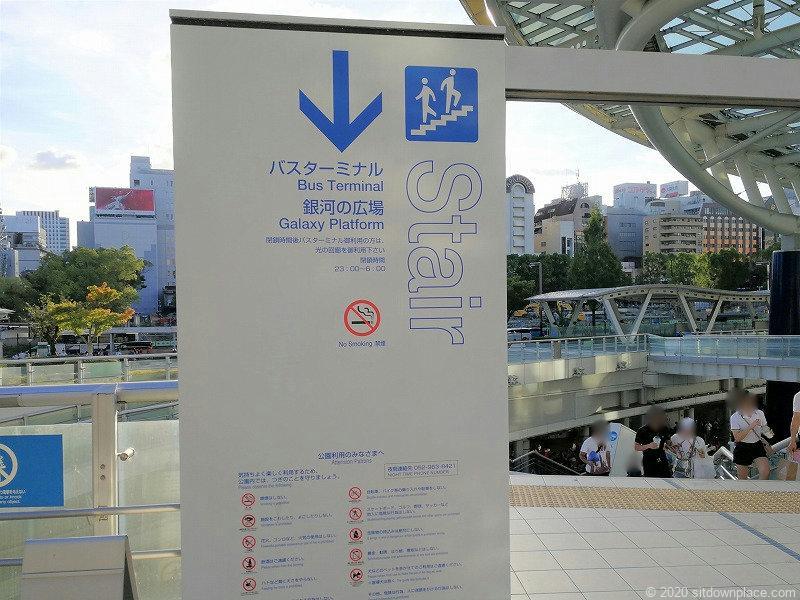 栄駅オアシス21銀河の広場の看板