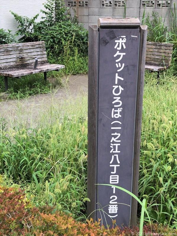一之江ポケット広場