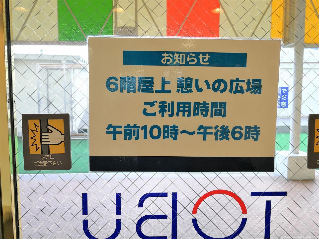 東武宇都宮駅 東武6F 屋上憩いの広場の営業時間案内