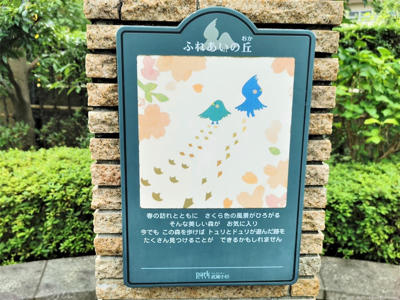 武蔵小杉駅 ふれあいの丘の案内板