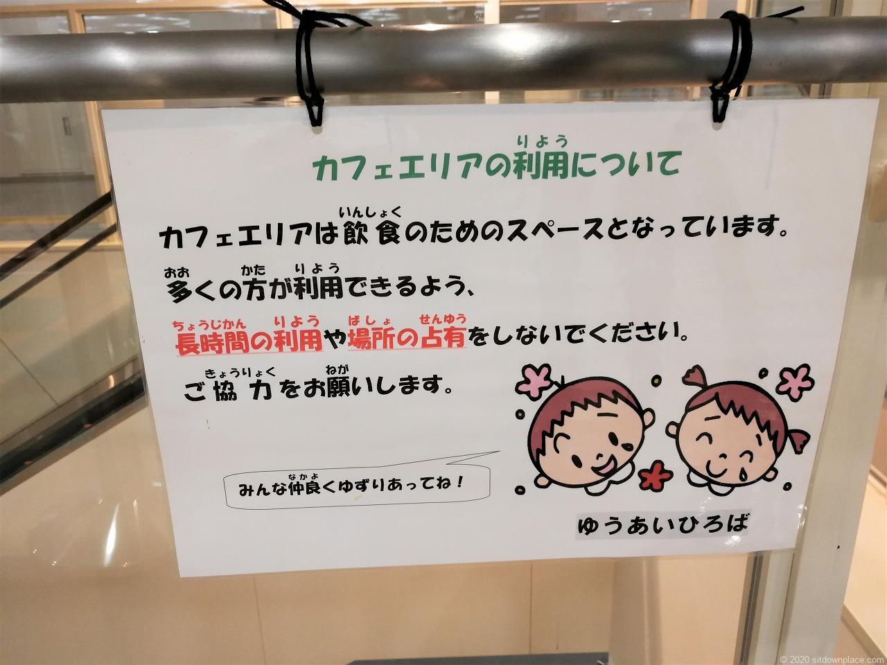 東武宇都宮駅 表参道スクエア6Fカフェエリアのお知らせ