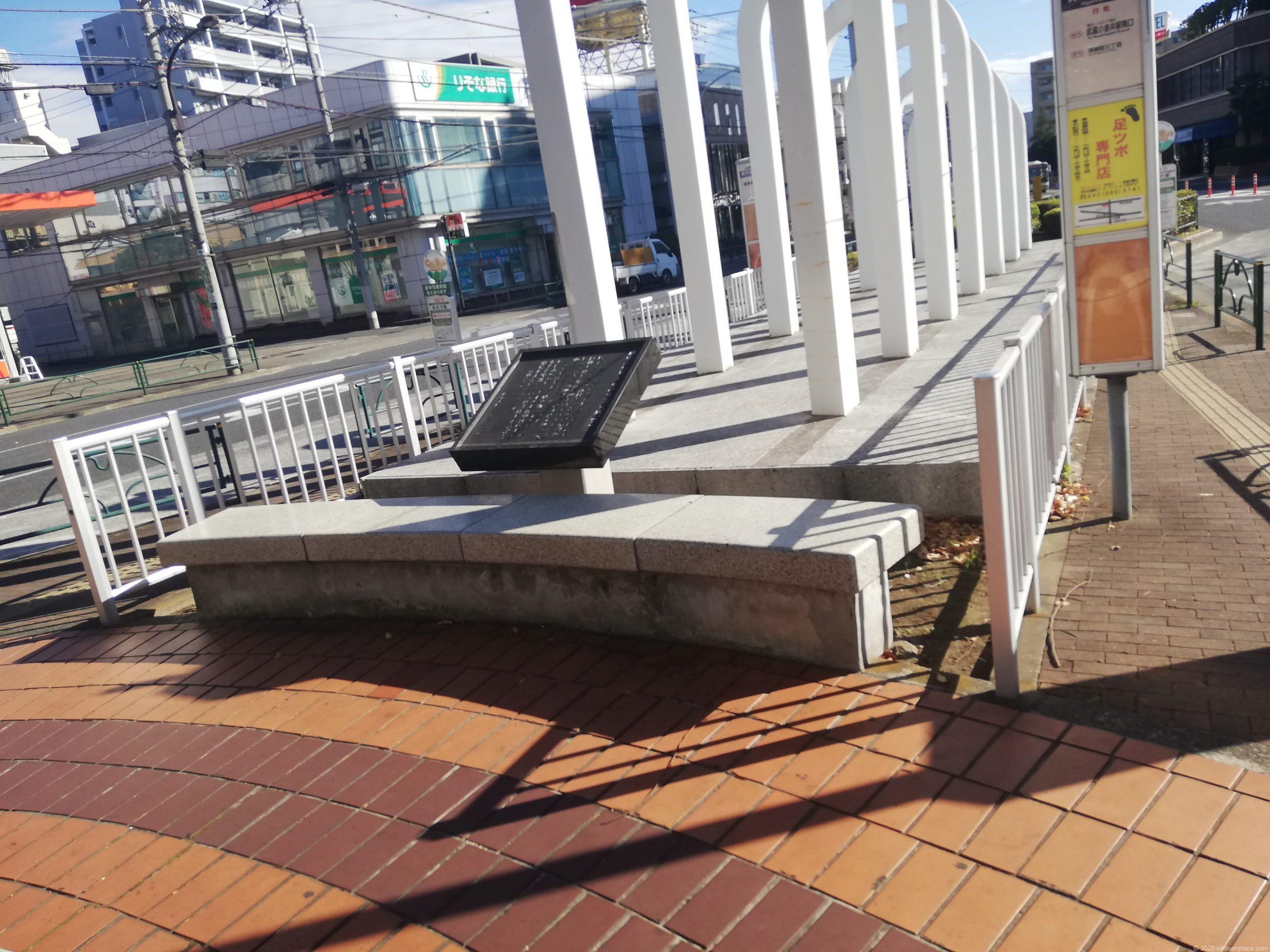 東府中駅前のオブジェのベンチ2