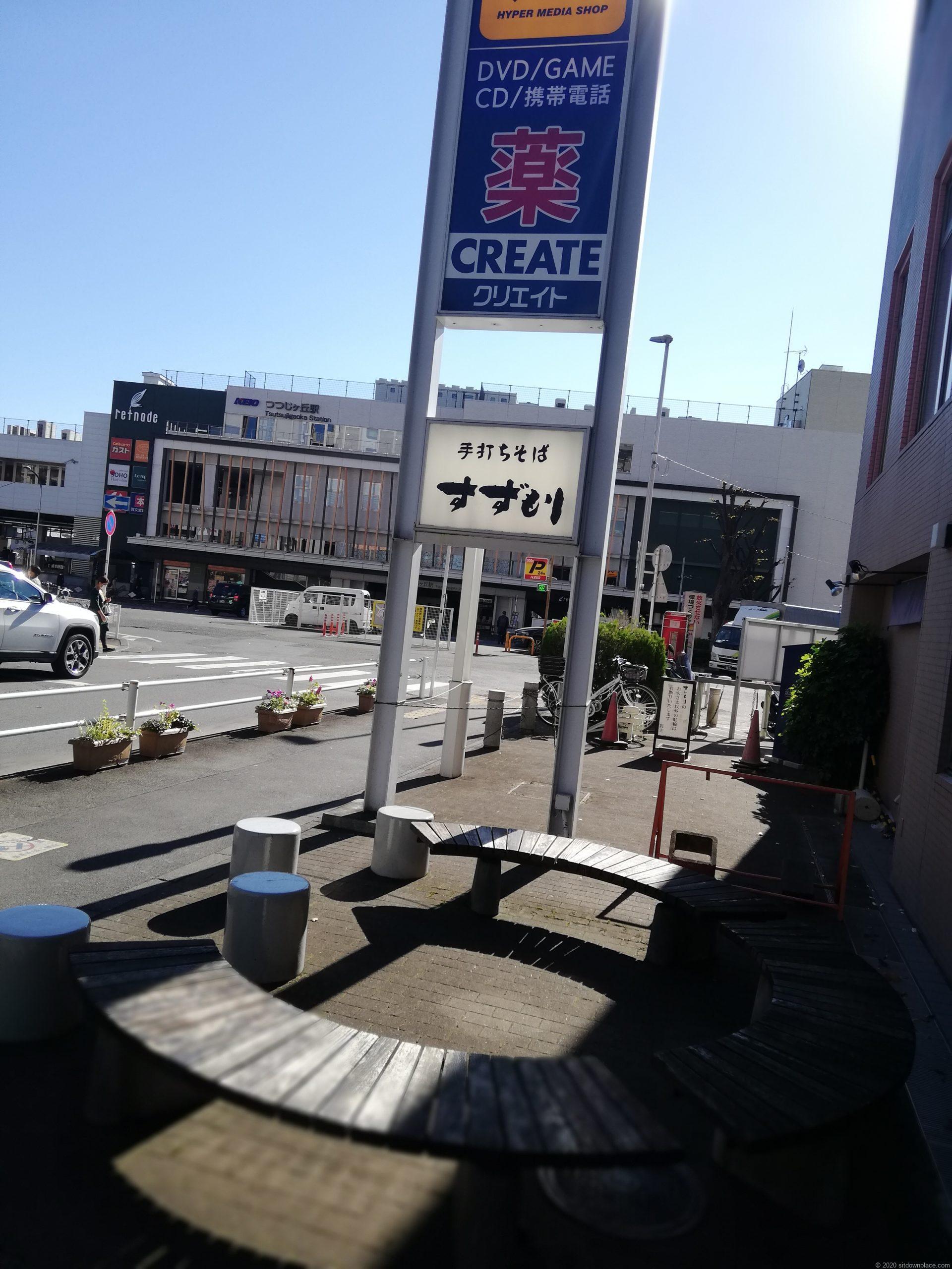 つつじヶ丘駅北口シティタワー横の円形ベンチ