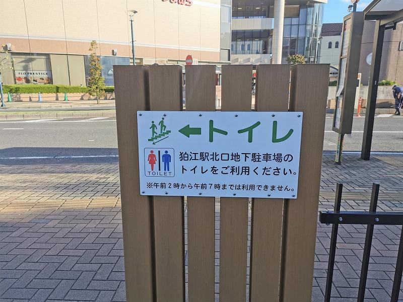狛江駅 メビウスえきまえ広場のトイレの案内図