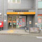 【千歳船橋駅】駅前郵便局の休憩場所