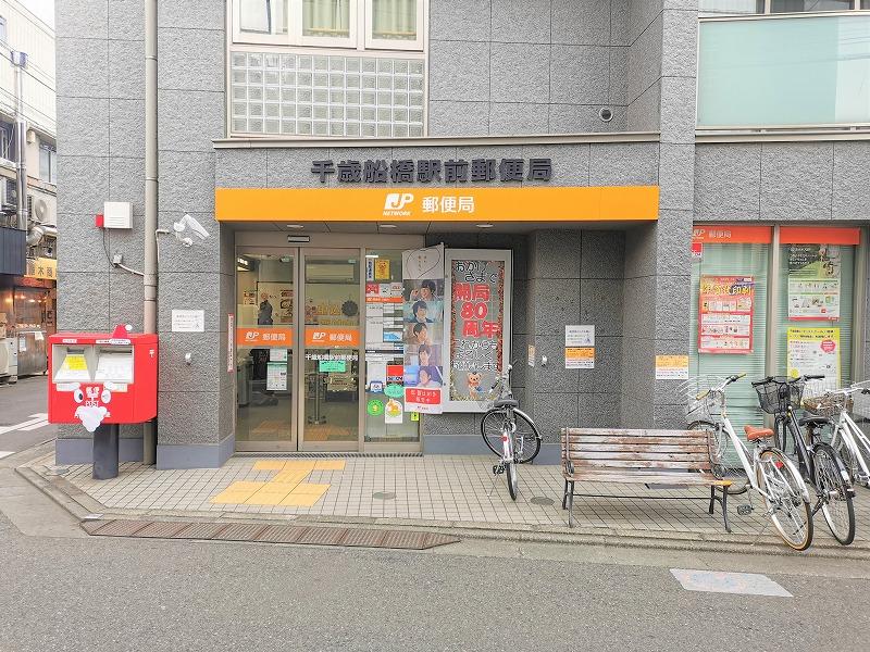 千歳船橋駅 駅前郵便局の休憩場所