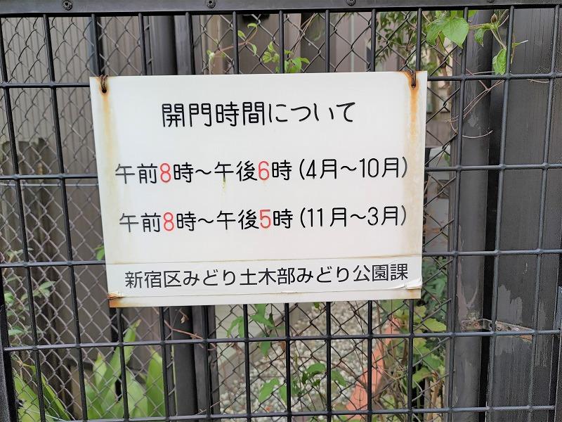 神楽坂駅 あかぎ児童遊園の利用時間の案内看板