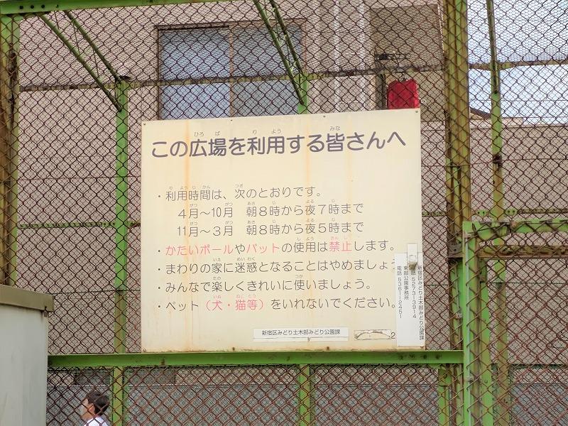 神楽坂駅 榎町公園の利用案内の看板