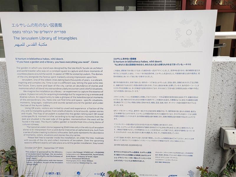 神楽坂駅 エルサレム 形のない図書館のQR4コード紹介
