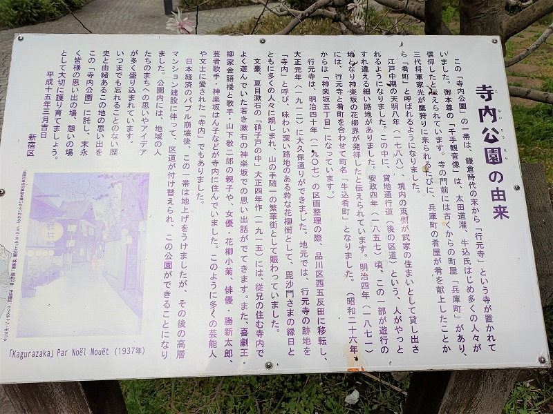 神楽坂駅 寺内公園の公園の由来の案内