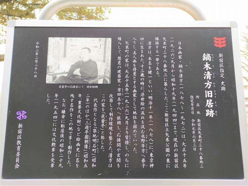 神楽坂駅 矢来公園の鏑木清方旧居跡の石碑
