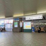 【経堂駅】駅改札前の休憩場所