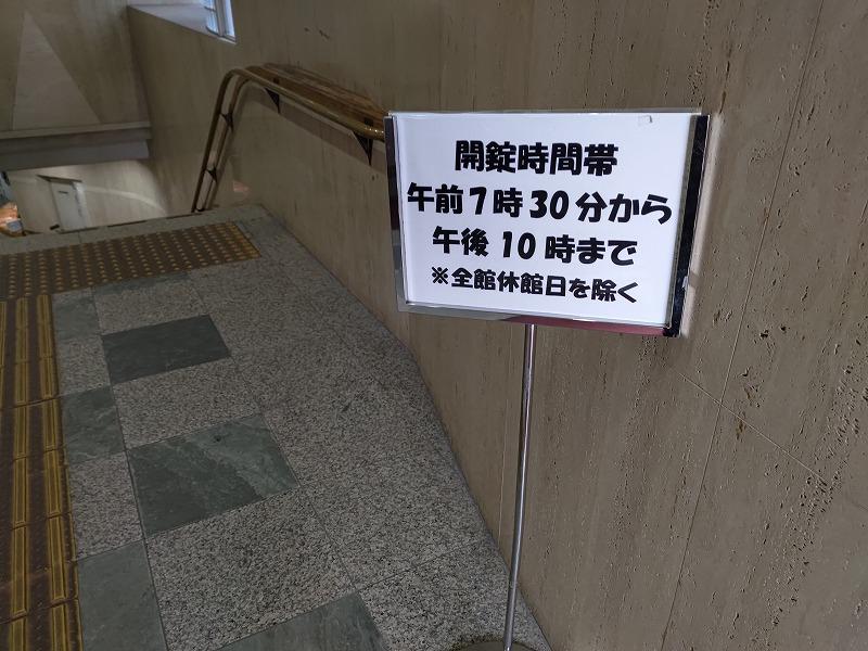 牛込神楽坂駅 あさひ児童遊園へ区民センターからの通り抜け道の開錠時間の案内