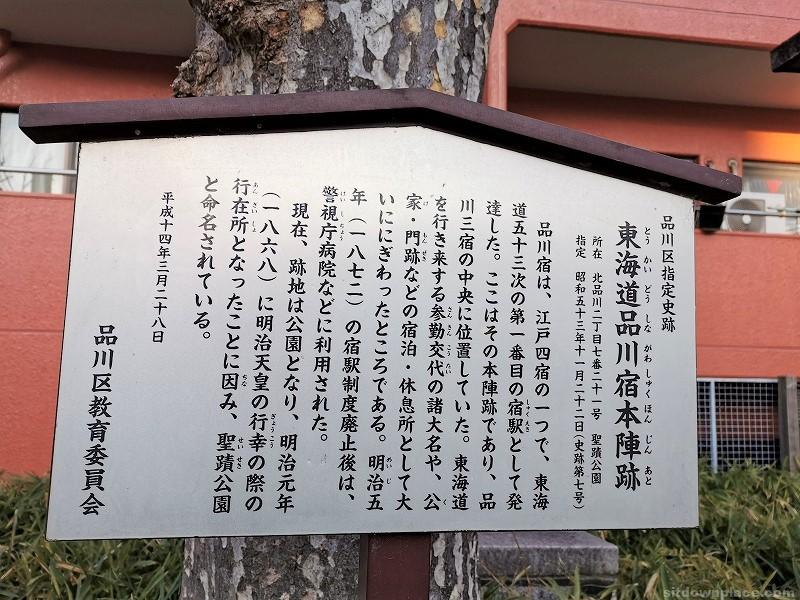 新馬場駅聖蹟公園の休憩場所その4