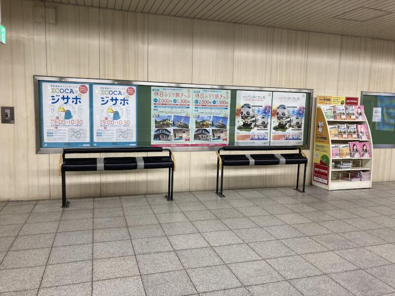 【京都駅】地下東口の休憩場所1