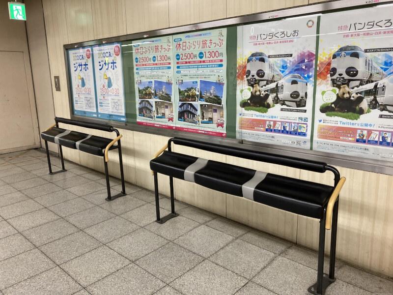 【京都駅】地下東口の休憩場所3