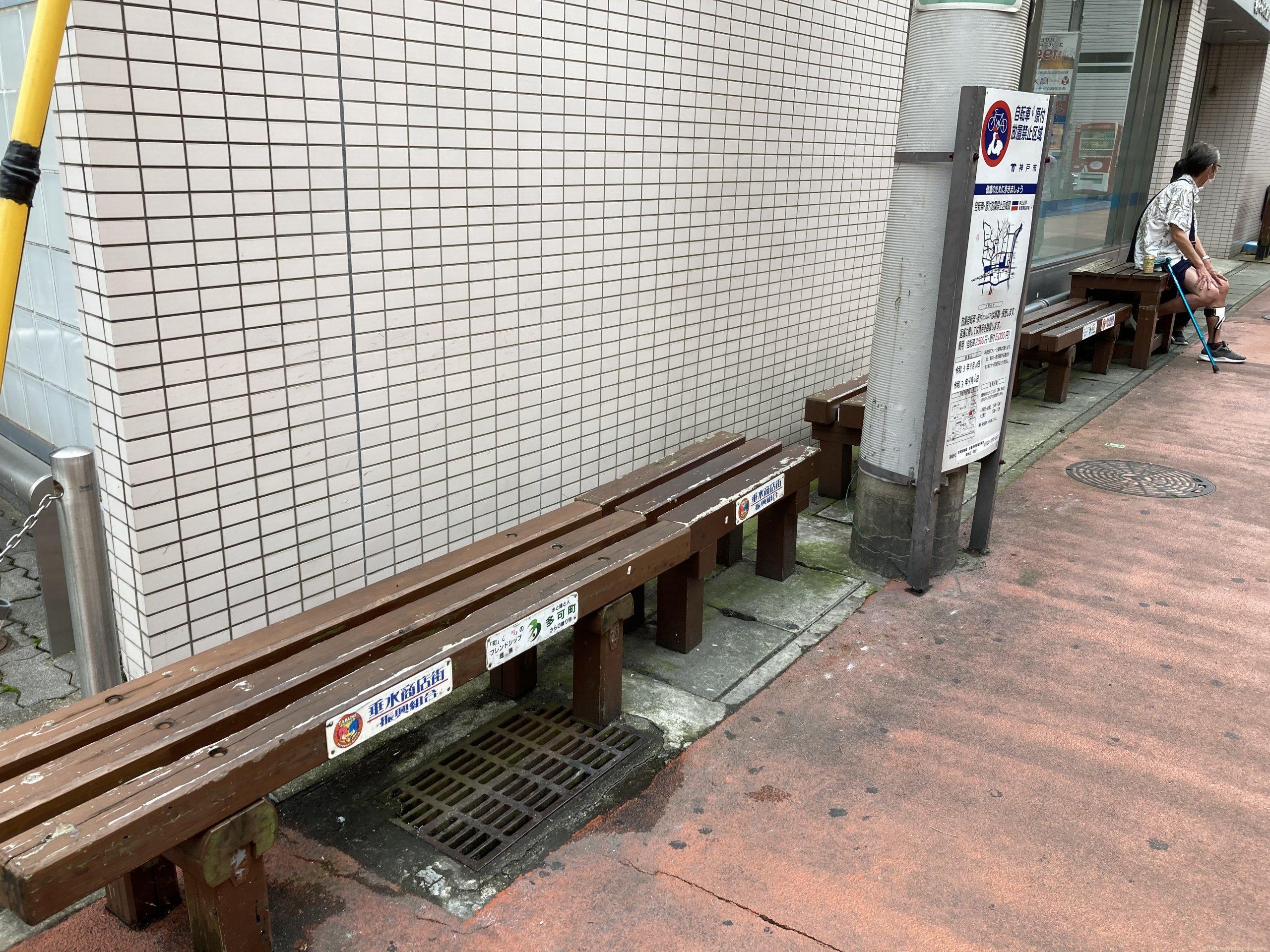【垂水駅】東口改札を出た垂水商店街銀座の通りの休憩場所1
