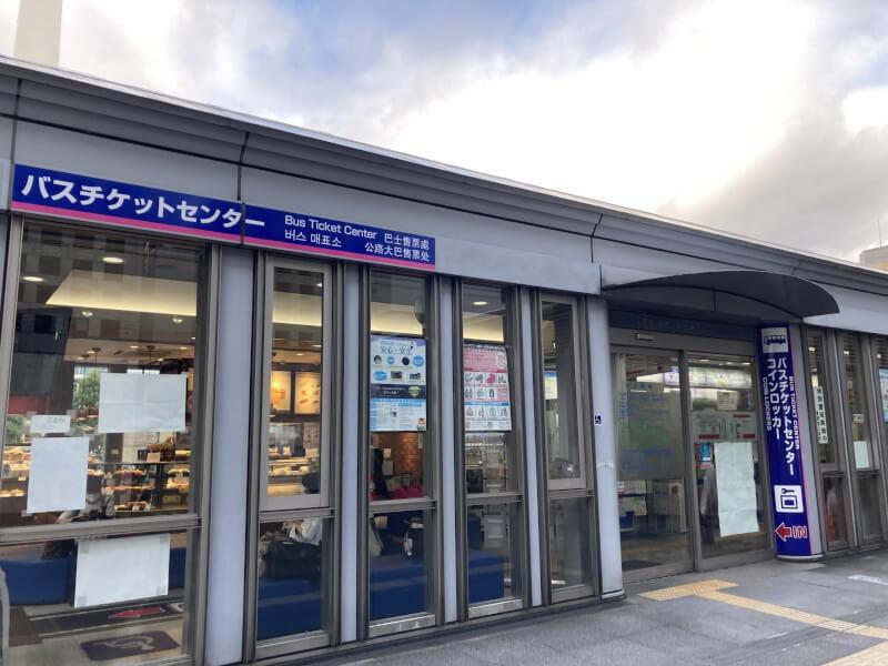 【京都駅】バスチケットセンターの休憩場所1