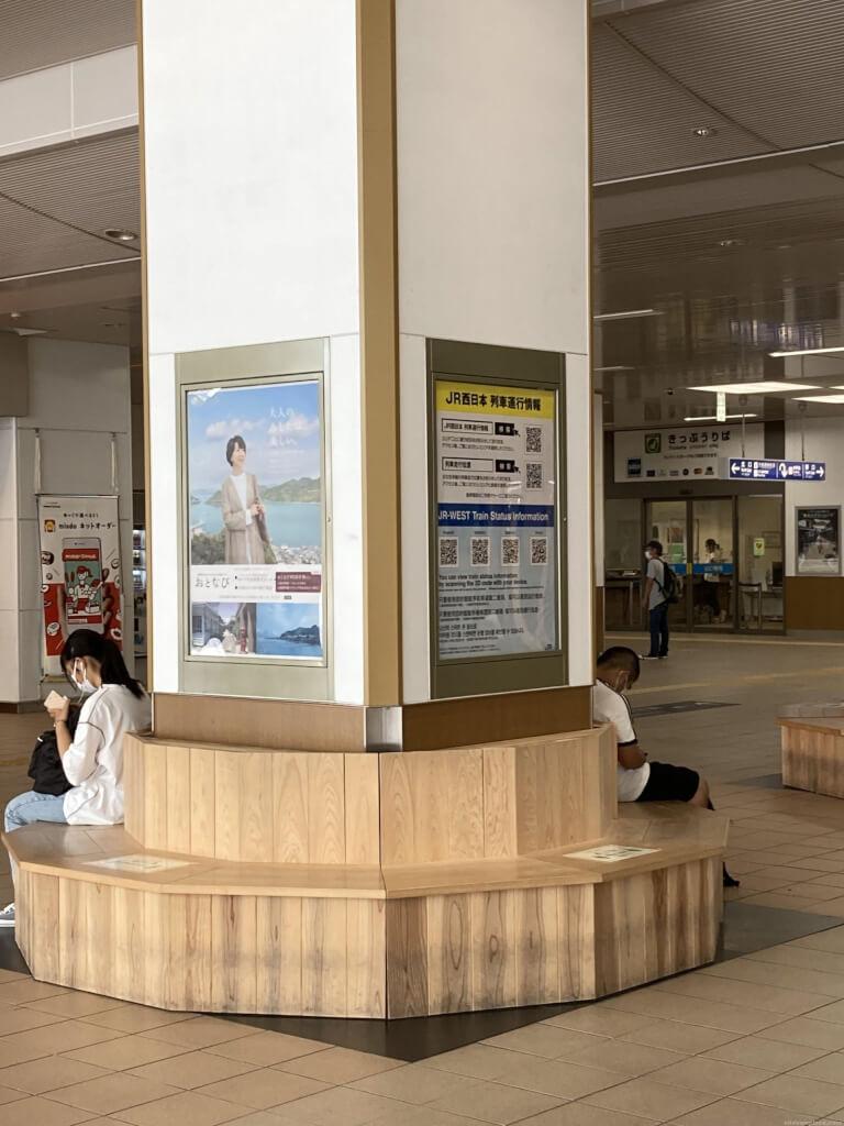 【福知山駅】改札前コンコースの休憩場所1